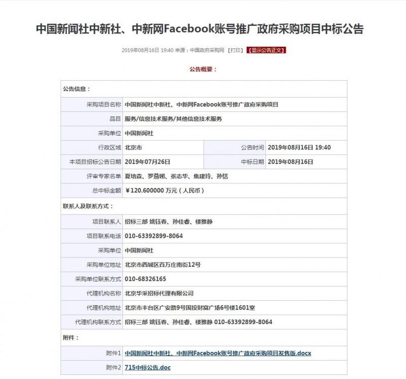 另一間公司則以120.6萬人民幣的金額取得替「中國新聞社」的臉書粉絲專頁增加67萬粉絲的標案。(圖擷取自中國政府採購網)