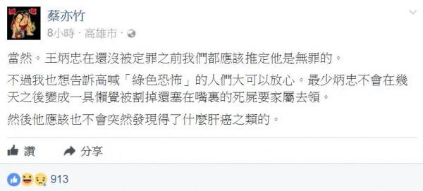 作家蔡亦竹在臉書上表示,那些高喊綠色恐怖的人大可以放心,至少炳忠不會在幾天之後變成一具死屍,還要家屬去領。(翻攝自臉書)