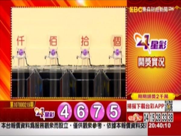 4星彩開獎獎號。(圖擷取自東森財經新聞)