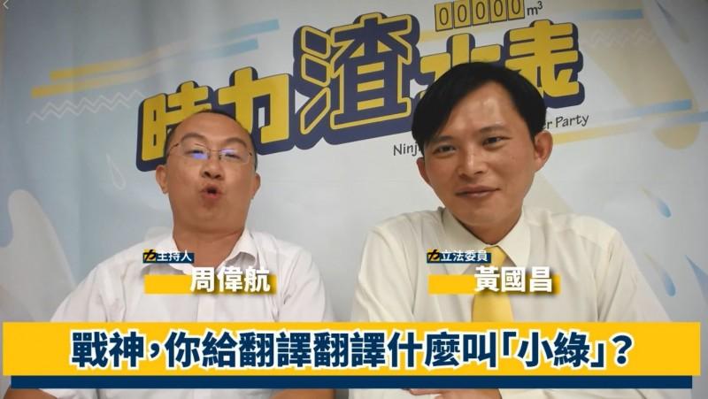 上節目解釋「小綠路線」 黃國昌透露:希望韓國瑜出線