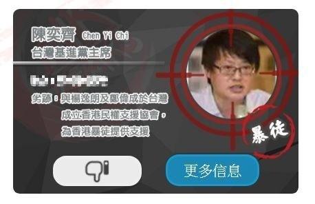 據本報爬梳該網站後發現,包括基進黨主席陳奕齊在內,至少有8名台灣人的個資遭該網站曝露。(圖擷取自網站_香港解密)