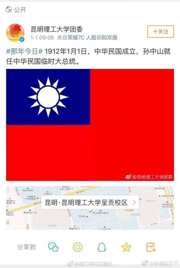 中國昆明理工大學團委週二(1日)一早在微博貼出中國民國國旗,說明1912年的今天是「中華民國成立,孫中山就任中國民國臨時大總統」。(圖取自推特)