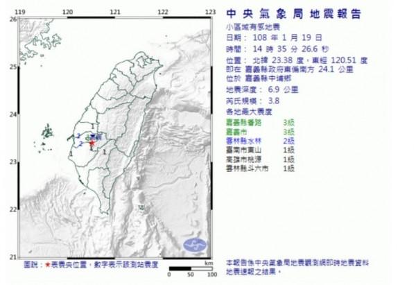 地牛翻身!今日下午2時35分左右,嘉南地區發生有感地震。(圖擷取自中央氣象局)