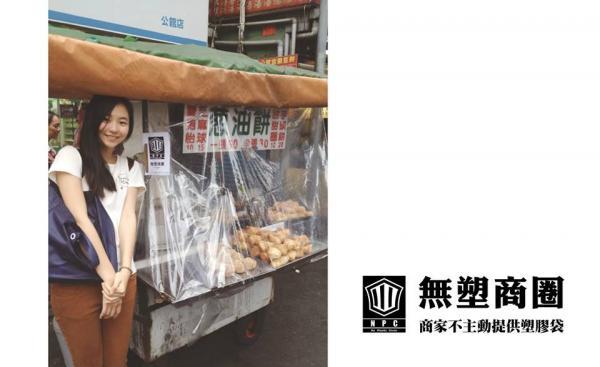 「Somebody」成員前往公館商圈,發起無塑商圈計畫,盼店家不主動提供塑膠袋,響應環保。(圖擷取自Somebody臉書)