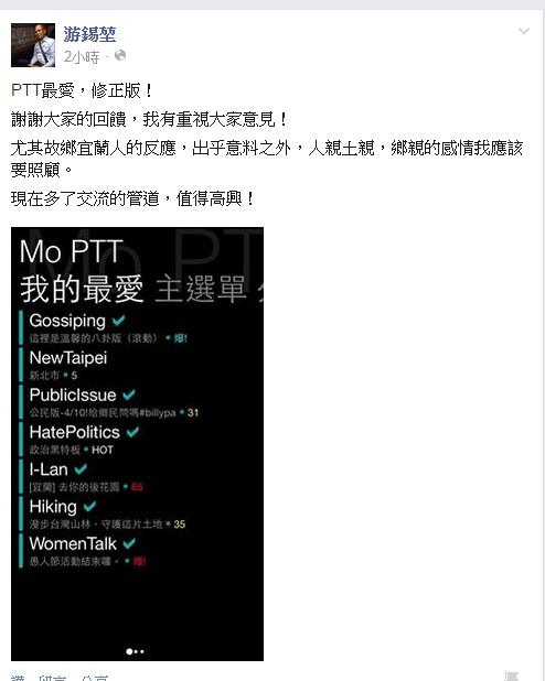 稍早游在臉書PO文,貼出綜合網友意見後更新的PTT最愛列表,表示:「謝謝大家的回饋,我有重視大家意見!」掀起網友熱烈討論。(圖擷取自游錫堃臉書粉絲專頁)