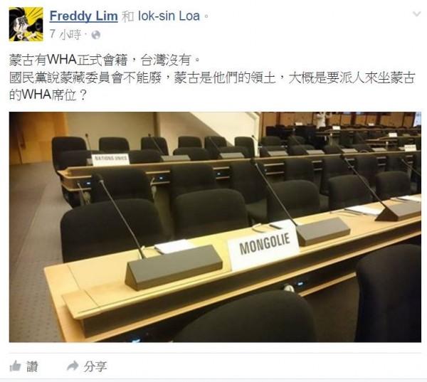 時代力量立委林昶佐在個人臉書PO圖並說,「蒙古有WHA正式會籍,台灣沒有。」(圖片取自臉書)