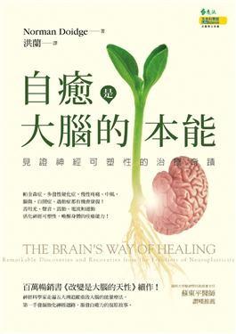 洪蘭翻譯的新書:《自癒是大腦的本能》。(圖片擷取自《誠品網路書店》)