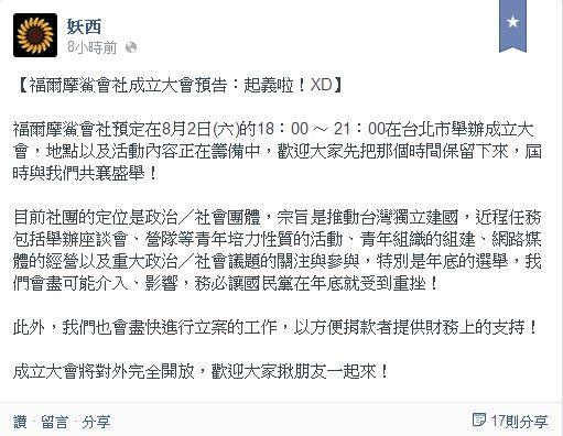 「妖西」劉敬文欲成立「福爾摩鯊會社」,號召民眾參與。(圖擷取自妖西臉書)