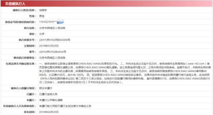 徐曉冬遭列為「失信被執行人」。(擷取自中國執行信息公開網)