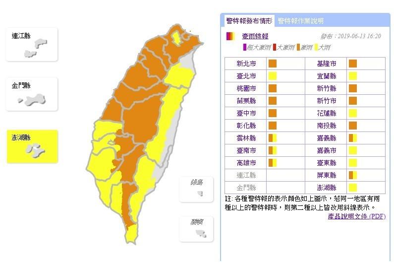 中央氣象局今天下午針對全台20個縣市發布大雨及豪雨特報。(圖擷自中央氣象局)