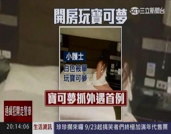 醫師娘循線進入摩鐵房間,當場捉姦在床;護士身上披著白色被單,手裡還拿著正顯示抓寶畫面的手機,當場嚇傻。(圖擷取自三立新聞台)