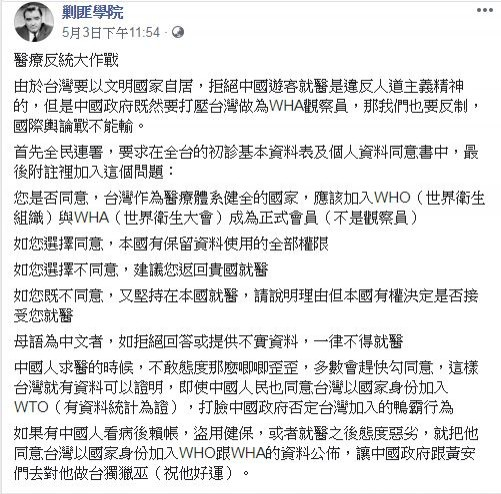 日前「剿匪學院」曾發文表示,如此一來就有資料證明,即使中國人民也同意台灣以國家身份加入WTO。(圖擷取自臉書粉專「剿匪學院」)