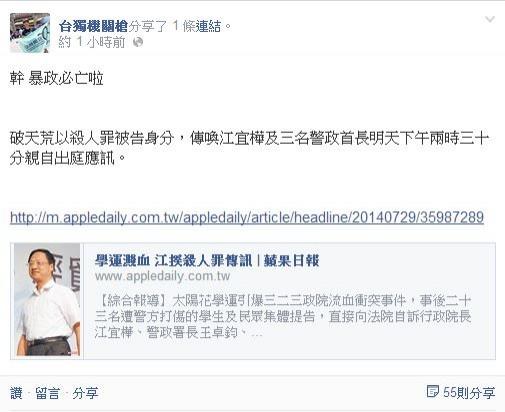 行政院長江宜樺以殺人罪遭台北地方法院傳喚,讓台獨機關槍大喊「暴政必亡」。(圖擷取台獨機關槍臉書)