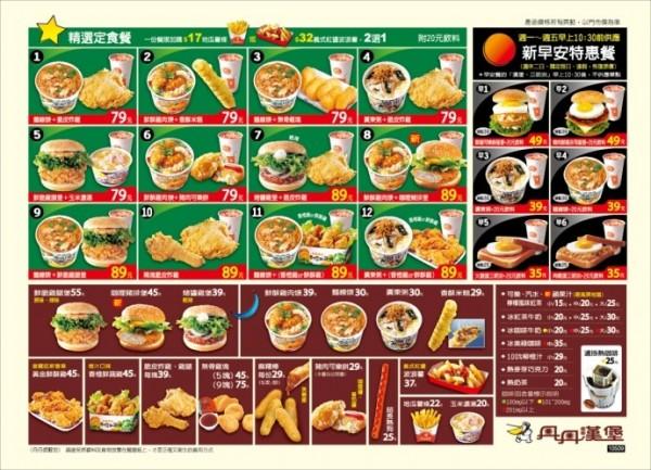 「丹丹漢堡」11日起調整價格。(圖擷取自網路)