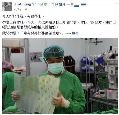 台大醫師施景中在臉書分享搶救產婦經驗,即使賠錢也要救,感動網友。(擷取自施景中臉書)