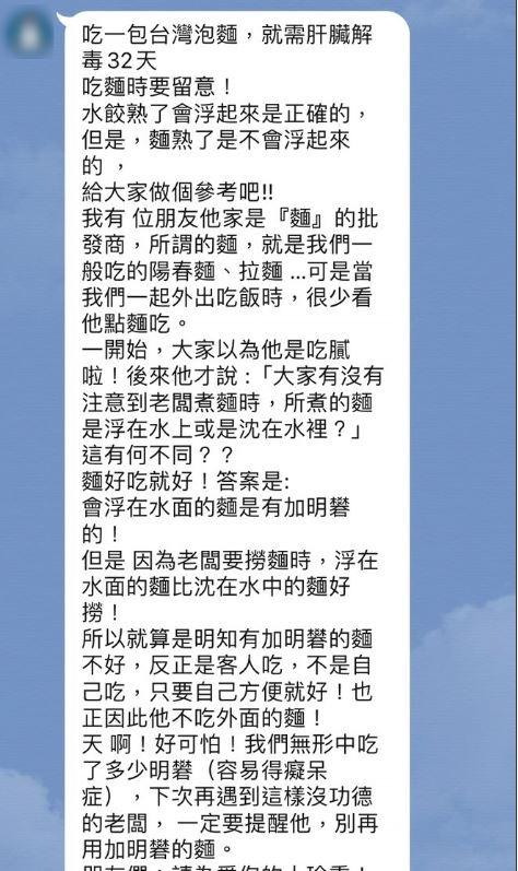 該傳言在通訊軟體流傳的擷圖。(圖擷自TFC 台灣事實查核中心)
