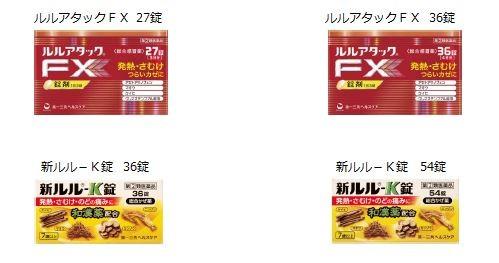 下架的商品「ルルアタックFX」與「新ルル─K錠」。(圖擷取自第一三共ヘルスケア株式会社官網)