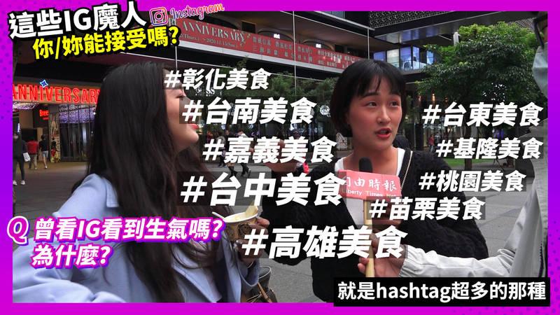 民眾表示,看到美食貼文常常會看到各種不同區域的hashtag,讓她非常「不爽」!(影音製圖)