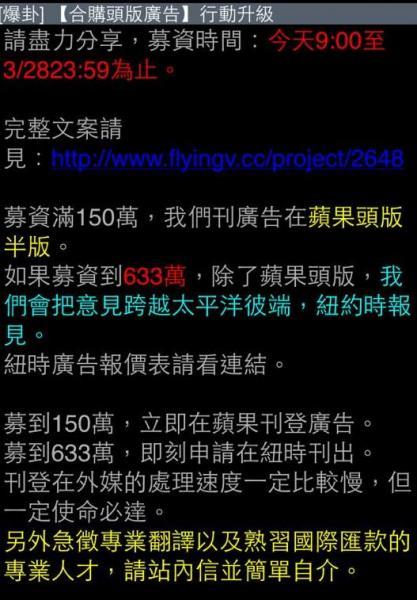 林祖儀利用募款平台「FlyingV」合購頭版廣告,並在知名網站論壇批批踢分享,盼更多人響應,果然不到3小時,他們募集了逾670萬元。(擷自批踢踢)