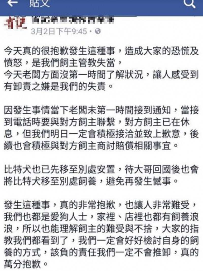 比特犬飼主「人在國外」且「員工代筆道歉」遭網友怒轟。(圖擷自爆料公社)