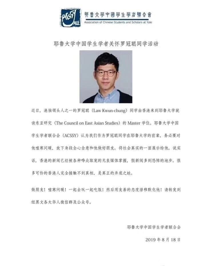 中國社群流傳造假聲明,以耶魯中國學生學者聯會的名義威脅要「關注」羅冠聰。(圖取自網路)