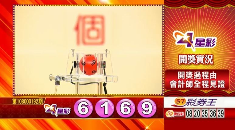 4星彩開獎號碼。(圖擷取自57彩券王網站)