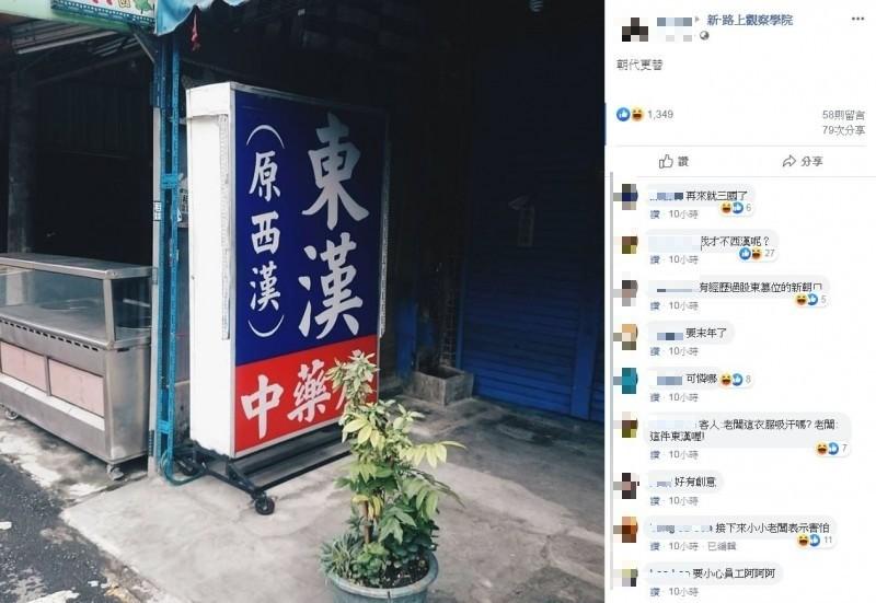 高雄鳳山有間中藥房,名字從「西漢」變為「東漢」,意外的「朝代更替」,被網友PO上網,引起不少討論。(圖擷自臉書公開社團「新‧路上觀察學院」)