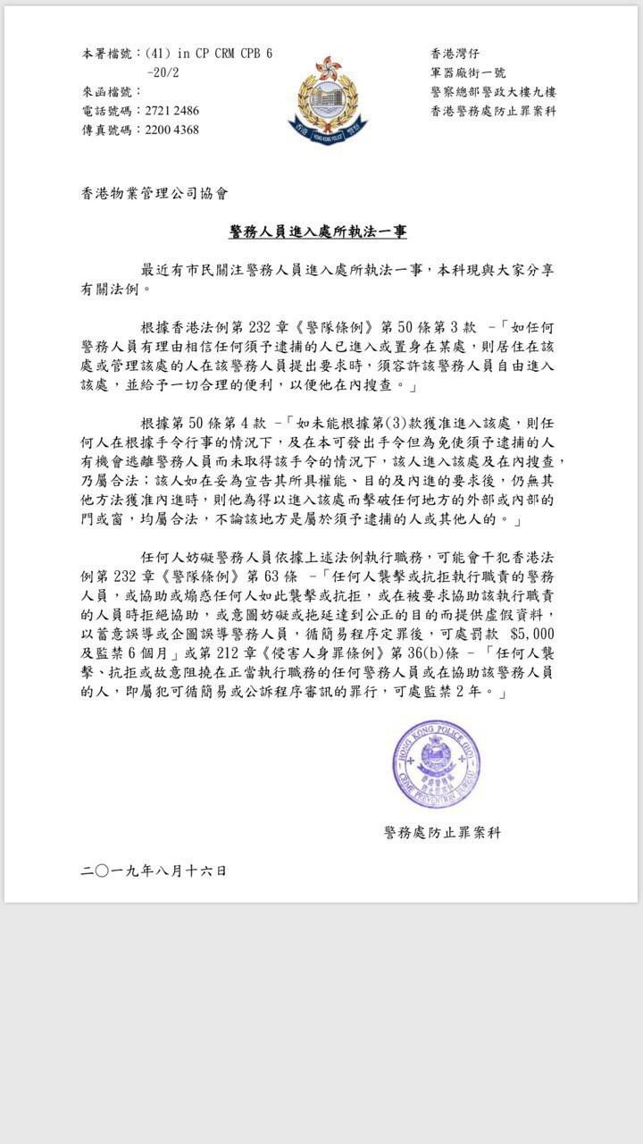 香港物業管理公司發表聲明,言明只要警方懷疑該處有犯罪人士,「只要要求就可進入」,若抗拒、不協助皆屬違法。(擷取自網路)