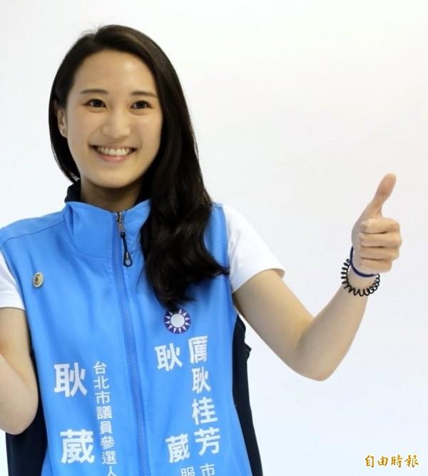 國民黨台北市議員參選人耿葳。(資料照)