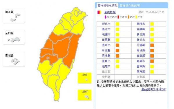 中央氣象局在今(14)日下午5點35分針對全台19縣市發布豪、大雨特報。(圖擷取自中央氣象局)