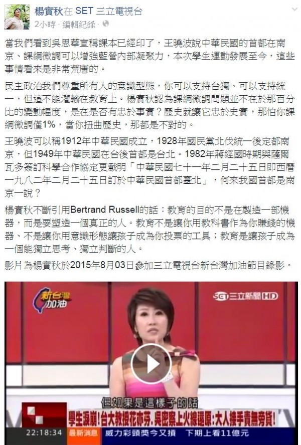 國民黨前議員楊實秋在臉書PO文,引述資料,打臉王曉波的「中華民國首都在南京」一說。(圖截取自楊實秋臉書)