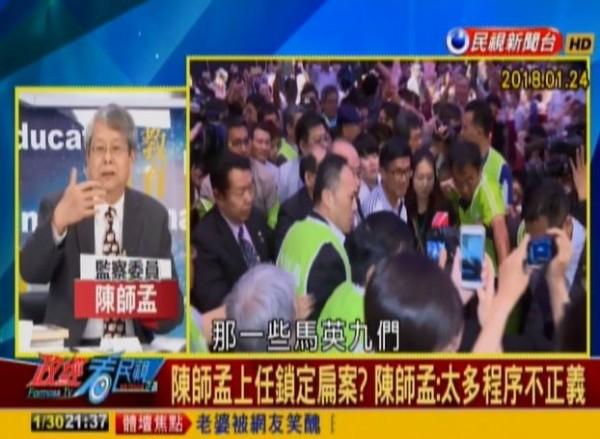 陳師孟指出,若陳水扁當真有貪污事實,辦案的檢調、法官與「馬英九們」,「他們何必要弄這麼大、費這麼大的力」,將陳水扁羅織入罪。(圖擷取自民視新聞台)