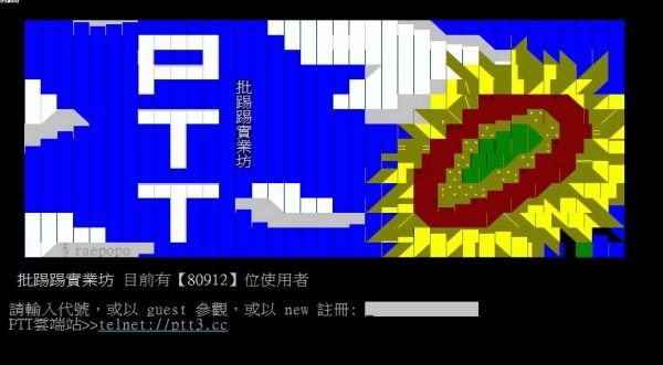 台灣最大BBS站「批踢踢實業坊」。(圖擷取自PTT)