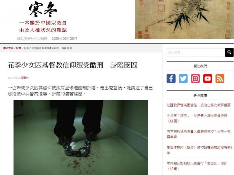 中國打壓宗教事件頻傳,江蘇省泰州市一名少女陸純妍(化名),自稱是全能神教會的基督徒,她因信仰被捕、慘遭酷刑,獲釋後她向媒體透露,她的精神與肉體在過程中所受到的折磨,讓她一度快崩潰、產生輕生念頭。(圖翻攝自《寒冬》官網)