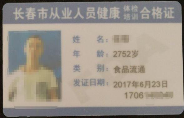 中國男子證件年齡欄,驚見2752歲。(圖擷自微博)