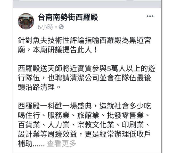 台南南勢街西羅殿發文研議提告。(記者劉婉君擷自台南南勢街西羅殿臉書)