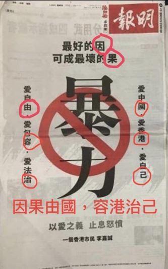 香港首富李嘉誠今於多間報章頭版刊登廣告訊息,首度對反送中抗爭事件表態,對此,就有香港網友發現,他刊登的廣告似乎暗藏玄機。(圖擷取自臉書)