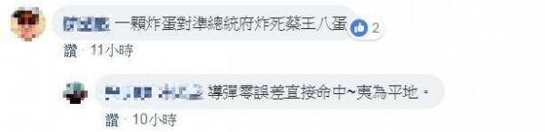 两名支持韩国瑜的网友在「蔡连任就投共」文底下留言「炸蛋对准总统府」等语。(撷取自脸书)