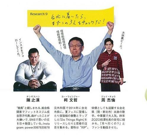 有網友發現,柯文哲、周杰倫、館長一同登上日本知名男性時尚雜誌。(圖擷取自臉書)