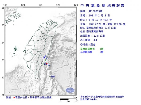 台東縣外海今天上午6時19分發生芮氏規模4.1、深度12.8的地震,震央位於台灣東南部海域,最大震度3級。(圖擷取自中央氣象局)