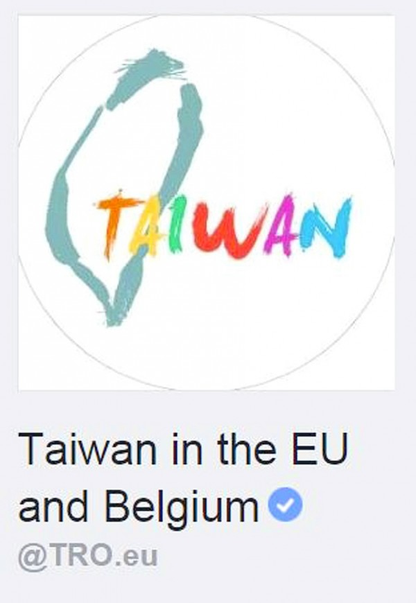"""The words """"Taiwan in the EU and Belgium"""" and a logo featuring an outline of Taiwan are displayed yesterday on the Facebook timeline of the Taiwan Representative Office in the EU and Belgium. Image copied from the Facebook timeline of the Taiwan Representative Office in the EU and Belgium"""