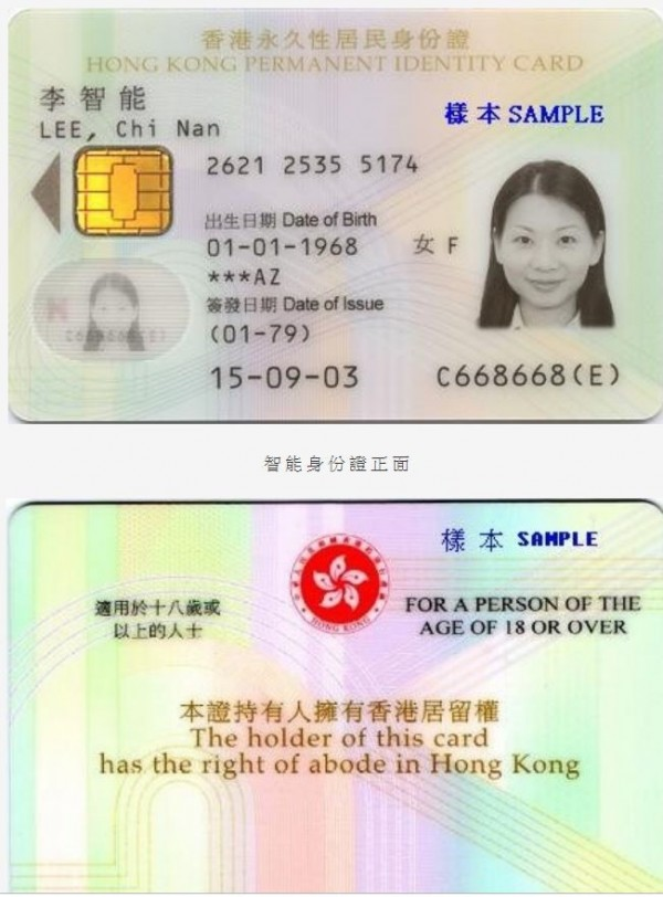 香港政府將為市民更換「智慧身分證」,但外界擔心上面的晶片會讓政府輕輕鬆鬆就能搜集民眾個資。(圖擷自香港政府官網)