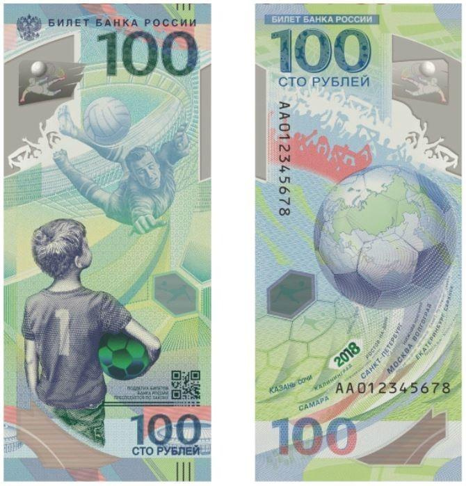 俄羅斯100盧布紙鈔。(圖擷取自IBNS官網)