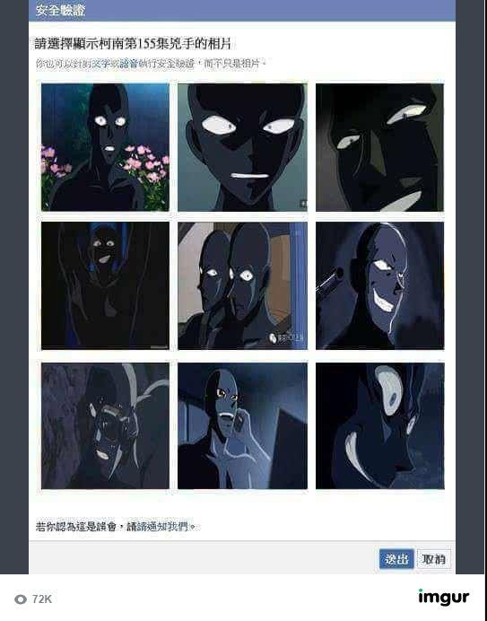 「選擇柯南第155集兇手的相片」網友表示每一集的兇手都長這樣。(圖擷自PTT)