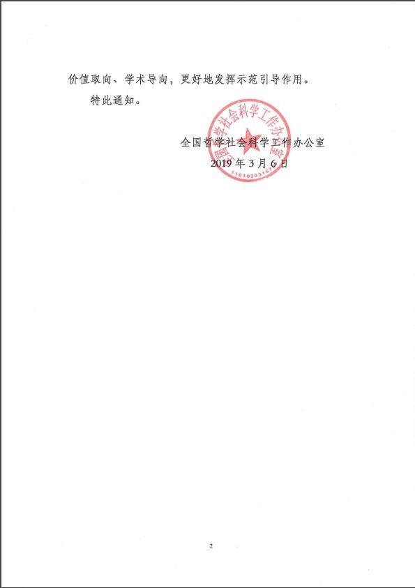 中國網友批評,難道「老子穿越幾千年煽顛?」。(圖截取自廣東省社科規劃辦公室網頁)