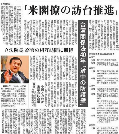 讚蘇嘉全說中國「侵略」台灣