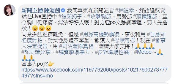 東森女記者在臉書上控訴遭到公然職場暴力及性騷擾,東森主播陳海茵發聲力挺同事。(圖擷自「新聞主播 陳海茵」臉書)