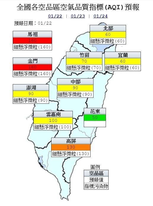 (圖取自行政院環保署空氣品質預報)