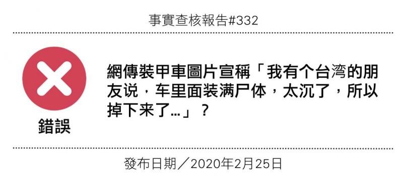 網路上近日流傳一張台灣裝甲車圖片,並且宣稱裝甲車內裝滿屍體,所以才會在高速公路上掉下來,結果經「台灣事實查核中心」查證,此為「錯誤」訊息。(圖擷取自「台灣事實查核中心」網站)