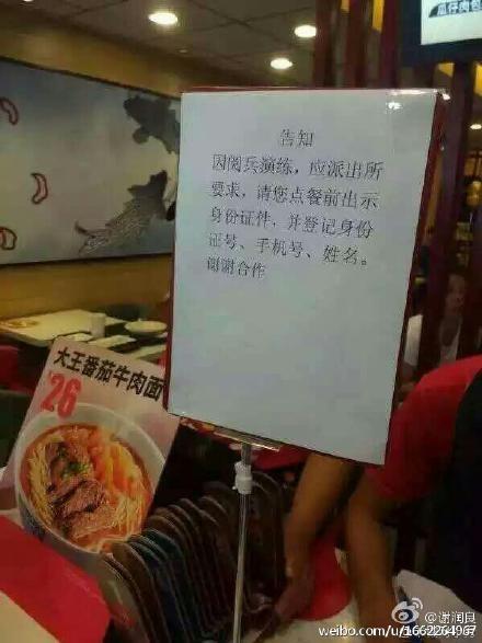 有網友貼圖回應,其實北京現在連吃飯都要實名登記。「吃飯也要身份證明、上廁所也要?乾脆不吃不拉!」(圖擷取自王丹網站 Wang Dan's Page臉書)